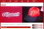 """野球チーム""""Ghost""""様"""